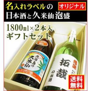 「名入れラベルのお酒」オリジナル・1800ml2本セット日本酒・泡盛」「山吹色の長期熟成純米生もと」と「久米仙 泡盛」「送料無料(北海道・沖縄除く)」|e-sakedot