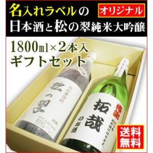 「名入れラベルのお酒」オリジナル・1800ml2本セット「山吹色の長期熟成純米生もと」と「神聖松の翠純米大吟醸酒 」「送料無料(北海道・沖縄除く)」|e-sakedot