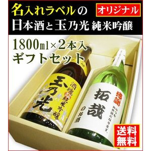 「名入れラベルのお酒」オリジナル・1800ml2本セット「山吹色の長期熟成純米生もと」と「玉乃光 純米吟醸酒 酒魂 」「送料無料(北海道・沖縄除く)」|e-sakedot