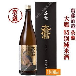 大鷹 特別純米酒 1800ml 齋藤酒造 1.8L 「京都の酒 日本酒 清酒 京都の地酒」伏見