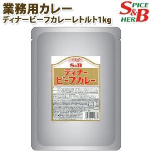 ディナービーフカレーレトルト 1kg(業務用ビーフカレー) S&B SB エスビー食品|e-sbfoods