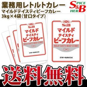 マイルドテイスティビーフカレー3kg×4袋  甘口カレー S&B SB エスビー食品|e-sbfoods