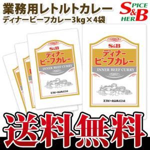 ディナービーフカレー3kg×4袋 S&B SB エスビー食品|e-sbfoods