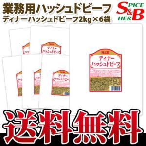 ディナーハッシュドビーフ2kg×6袋 業務用 ハヤシ レトルト SB エスビー  S&B SB エスビー食品|e-sbfoods