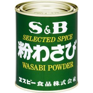 粉わさび 200g缶 S&B SB エスビー食品|e-sbfoods