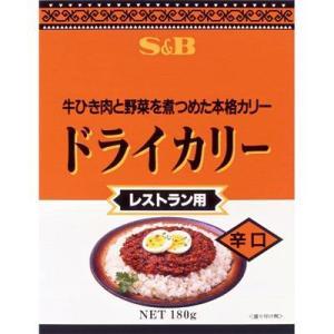 ドライカリー辛口180g S&B SB エスビー食品 e-sbfoods