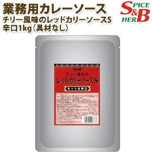 チリー風味のレッドカリーソースS辛口 1kg エスニック HOT カレーソース レトルトカレー SB エスビー  S&B SB エスビー食品 e-sbfoods