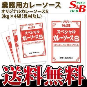 スペシャルカレーソースS3kg×4袋 S&B SB エスビー食品|e-sbfoods
