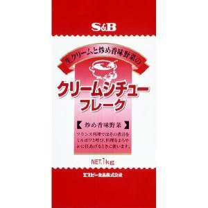 生クリームと炒め香味野菜のクリームシチューフレーク1kg S&B SB エスビー食品|e-sbfoods