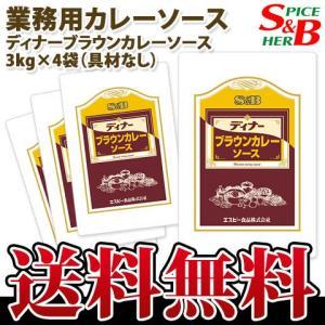 ディナーブラウンカレーソース 3kg×4袋 (業務用カレーソース) S&B SB エスビー食品|e-sbfoods