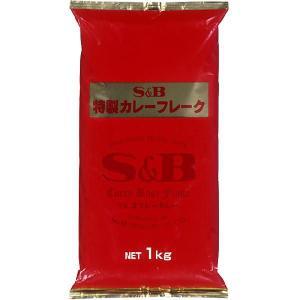 特製カレーフレークA‐1 1kg S&B SB エスビー食品|e-sbfoods