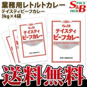 テイスティビーフカレー3kg×4袋 S&B SB エスビー食品|e-sbfoods