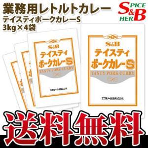 テイスティポークカレーS3kg×4袋 S&B SB エスビー食品|e-sbfoods