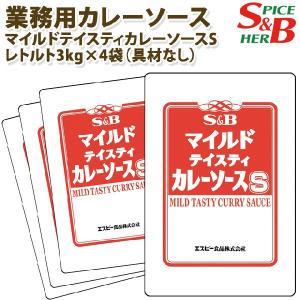 マイルドテイスティカレーソースS3kg×4袋 S&B SB エスビー食品|e-sbfoods