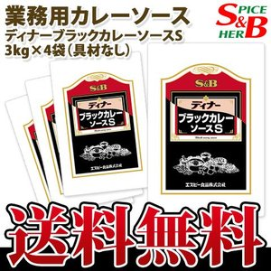 ディナーブラックカレーソースS 3kg×4袋 (業務用カレーソース) S&B SB エスビー食品|e-sbfoods