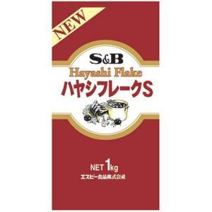 ハヤシフレークS 1kg S&B SB エスビー食品|e-sbfoods