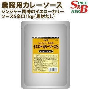 ジンジャー風味のイエローカリーソースS辛口 1kg 業務用 HOT レトルトカレー SB エスビー  S&B SB エスビー食品|e-sbfoods