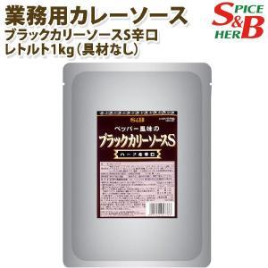 ブラックカリーソースS辛口レトルト 1kg e-sbfoods