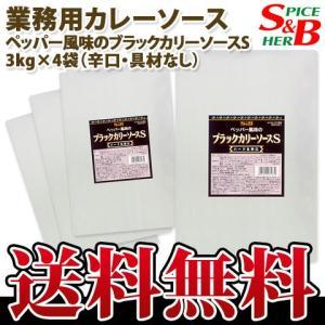 ペッパー風味のブラックカリーソースS辛口レトルト3kg×4袋 SB S&B エスビー 業務用 HOT レトルトカレー|e-sbfoods