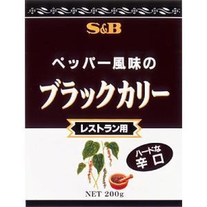 ペッパー風味のブラックカリー辛口200g S&B SB エスビー食品|e-sbfoods