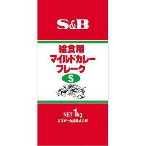 給食用マイルドカレーフレークS1kg S&B SB エスビー食品|e-sbfoods