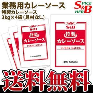 特製カレーソース3kg×4袋 S&B SB エスビー食品|e-sbfoods