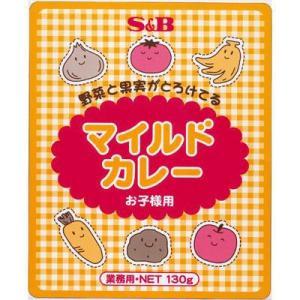 子供用甘口カレー S&B マイルドカレー130g|e-sbfoods
