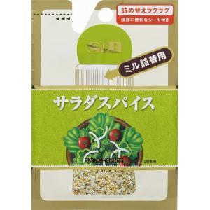 袋入りサラダスパイスミル詰替用 17g S&B SB エスビー食品|e-sbfoods