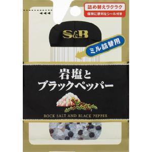 袋入り岩塩とBペッパーミル詰替用 29g S&B SB エスビー食品|e-sbfoods