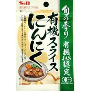 旬の香り有機スライスにんにく16g S&B SB エスビー食品 e-sbfoods