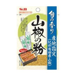 旬の香り 山椒の粉 1.2g S&B SB エスビー食品|e-sbfoods
