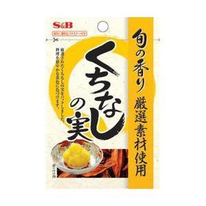 旬の香りくちなしの実5ヶ入 S&B SB エスビー食品 e-sbfoods
