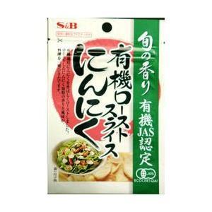 旬の香り 有機ローストスライスにんにく 16g S&B SB エスビー食品 e-sbfoods
