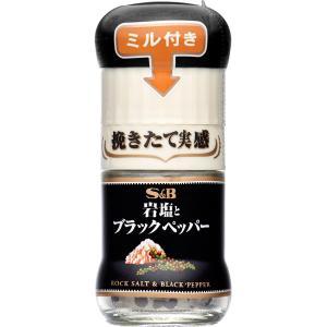 ミル付岩塩とブラックペッパー 32g S&B SB エスビー食品|e-sbfoods