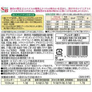 ブラウン缶 デミグラミックス 200g S&B SB エスビー食品 e-sbfoods 02