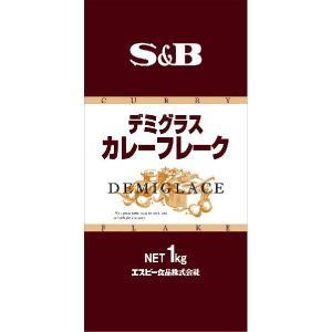 デミグラスカレーフレーク 1kg 業務用カレーフレーク エスビー SB S&B|e-sbfoods