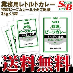 特製ビーフカレーミルポワ欧風3kg×4袋 S&B SB エスビー食品|e-sbfoods