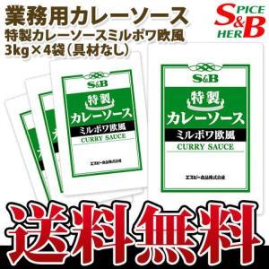 特製カレーソースミルポワ欧風 3kg×4袋 S&B SB エスビー食品|e-sbfoods