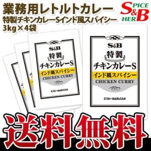 特製チキンカレーSインド風スパイシー3kg×4袋 S&B SB エスビー食品 e-sbfoods