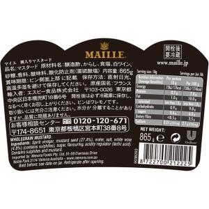 MAILLE種入りマスタード 865g マイユ S&B SB食品 エスビー食品 クリスマス パーティ|e-sbfoods|02
