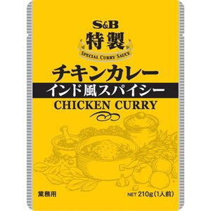 特製チキンカレーインド風スパイシー210g S&B SB エスビー食品 e-sbfoods