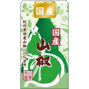 日賀志屋国産山椒10g(ひょうたん入り)|e-sbfoods