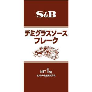 デミグラスソースフレーク 1kg シチュー ハンバーグソース SB エスビー 業務用  S&B SB エスビー食品|e-sbfoods