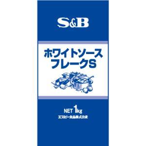 ホワイトソースフレークS 1kg クリームシチュー グラタン ルウ 業務用 SB エスビー  S&B SB エスビー食品|e-sbfoods