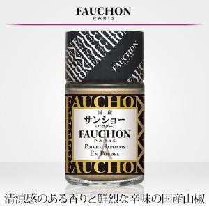 フォション FAUCHON サンショー 国産 22g フォーション SB S&B エスビー|e-sbfoods