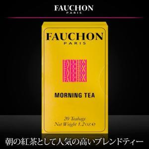 フォション FAUCHON紅茶モーニング(ティーバッグ)20袋入り フォーション S&B SB食品 エスビー食品|e-sbfoods