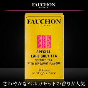 フォション FAUCHON紅茶アールグレイ(ティーバッグ) 20袋入り フォーション S&B SB食品 エスビー食品|e-sbfoods
