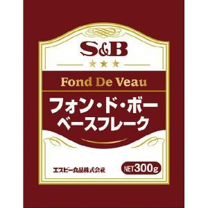 フォン・ド・ボーベースフレーク 300g 業務用 エスビー SB S&B|e-sbfoods