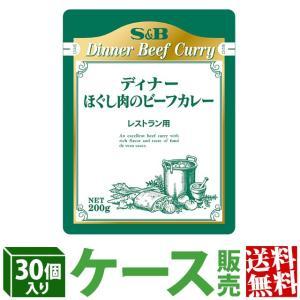 レストランディナーほぐし肉のカレー200g×30個 ケース販売 S&B SB エスビー食品|e-sbfoods