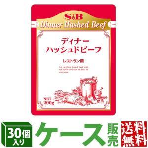 レストランディナーハッシュドビーフ 200g×30個 ケース販売S&B SB エスビー食品|e-sbfoods